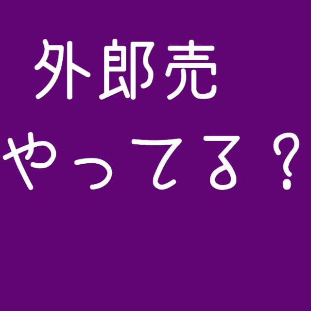 声優が歌舞伎の18番の一つ「外郎売」使っている。なぜ発声練習や滑舌のトレーニングで「外郎売」を使う意味があるのか?その説明